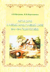 Мотив дома в русской романтической прозе 20–30-х годов XIX века