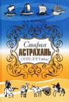 Старая Астрахань (XIII–XVI века)