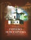 Гиреево – Новогиреево: судьбы людей, история района