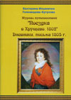 Поездка в Хрущево, 1802, в 10 деревень
