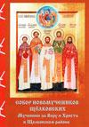 Собор новомучеников Щелковских