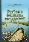 Рыбаки великих государей. Великокняжеские сельские ловецкие сообщества Средней Оки: дворцовый рыбный промысел, судьба, субкультура