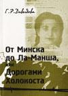 От Минска до Ла-Манша, или Дорогами Холокоста