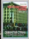 Постсоветская Латвия – обманутая страна: Почему НФЛ не привел к демократии?