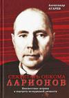 Секретарь обкома Ларионов: Неизвестные штрихи к портрету незаурядной личности