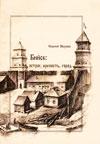 Бийск: острог, крепость, город
