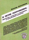 В петле популизма: идеология, политики и экономика в независимой Беларуси