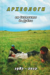Археологи: от Синташты до Дубны 1987–2012
