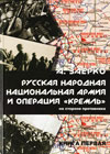 Русская народная национальная армия и операция