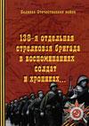138-я отдельная стрелковая бригада в воспоминаниях солдат и хрониках...