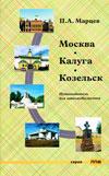 Москва – Калуга – Козельск