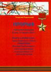 Прорыв. Пулавский плацдарм, Висла, 14.1.1945