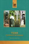 Тени старинного кладбища – Тульские некрополи