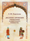 Диалоги с прошлым: этноистория раджпутского княжества