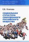 Социальная структура современного российского общества