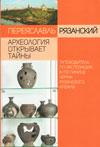 Переяславль Рязанский: Археология открывает тайны