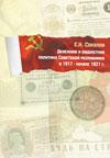 Денежная и бюджетная политика Советской республики в 1917 – начале 1921 г.