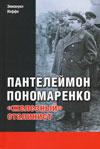 Пантелеймон Пономаренко: