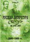 Русская литература за сто лет (1800–1900 гг.)