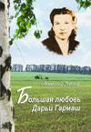 Большая любовь Дарьи Гармаш