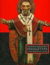 Рязанская деревянная скульптура и резные иконостасы XVI–XIX веков