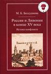 Россия и Ливония в конце XV века