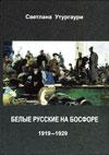 Белые русские на Босфоре: 1919–1929
