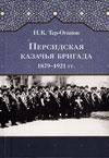 Персидская казачья бригада. 1879–1921 гг.