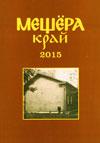 Мещёра-край. 2015