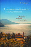 Славяне на Балканах в Средневековье: Очерки истории и культуры