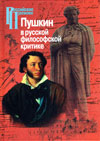 Пушкин в русской философской критике