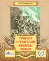 Триумф и трагедия воеводы Шеина