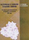 Материалы к словарю тульских говоров