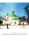 К истории Свято-Никольского храма в Кочаках
