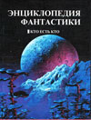 Энциклопедия фантастики