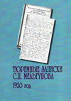 Тюремные записки С.П. Мельгунова. 1920 год
