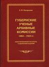 Губернские ученые архивные комиссии. 1884–1923 гг.