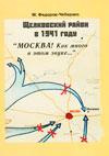 Щёлковский район в 1941 году (22 июня – 5 декабря)