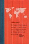 Сравнительные межстрановые исследования в социальных науках: теория, методология, практика