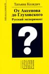 От Аксенова до Глуховского. Русский эксперимент.