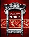 Искусство радости: Народное искусство и художественные промыслы Калужского края
