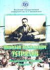 Николай Васильевич Устрялов