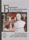 Бюрократ его величества в отставке: А.А. Половцов и его круг в конце XIX – начале XX века