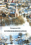 История Можайского кремля