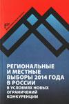 Региональные и местные выборы 2014 года в России в условиях новых ограничений конкуренции