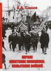 Первое советское поколение: испытание войной