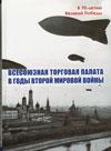 Всесоюзная Торговая палата в годы второй мировой войны. 1939–1945 гг.