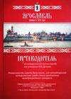 Ярославль. Путеводитель по исторической части города от историка Н.В. Дутова