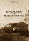 Город Мышкин и Мышкинский уезд