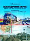 Железнодорожная Америка: 20 000 километров на поездах по США